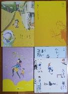 타카노 후미코 4권 묶음(친구,막대가 하나,빨래가 마르지 않아도 괜찮아,노란 책)