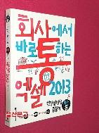 엑셀 2013 //50-4