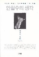 안철수의 생각 2012년 1판 43쇄