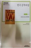 한국문학비평 (웅진밀레니엄북)