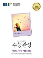 2019학년도 수능연계교재 EBS 수능완성 사회탐구영역 사회.문화