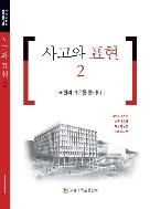 사고와 표현 2 (경성대학교 창의인재대학) #