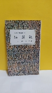 승망경(현대불교신서 6) =1994년 판=1인소유