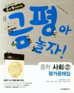 금성 평가문제집 중학 사회2 (모경환) (금평아 놀자) / 2015 개정 교육과정