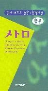 메트로 일한 한일사전(합본)(1999)-2쇄 발행 -케이스 있습니다.