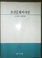 조선문화어사전    /사진의 제품  ☞ 서고위치:SS 1  *[구매하시면 품절로 표기 됩니다]