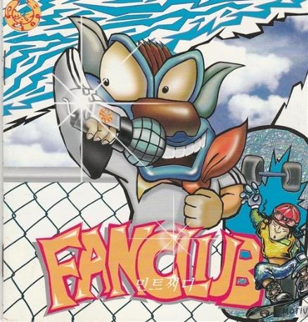 팬클럽 1집 - Fan Club
