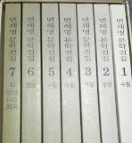 변해명 문학전집 전7권 세트 [케이스 포함] 9788956583891/새책수준 ☞ 서고위치:RV +1
