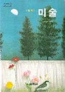 미술 2003년판