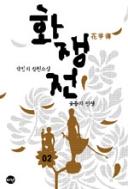 화쟁전 1-2 ☆북앤스토리☆