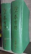 십육춘향전 拾六春香傳 상,하 (전2권)   /사진의 제품   ☞ 서고위치:MF +1 * [구매하시면 품절로 표기됩니다]