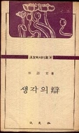 생각의 변 (범우에세이선 28) 변색심함 / 세로쓰기 / 본문 1곳 펜낙서 있음(44p)
