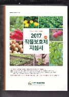 2017 작물보호제 농약 지침서