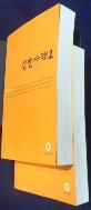 십팔사략 1,2 [전2권]  올재 클래식스 (121.122)   /새책수준  /사진의 제품   /상현서림 /☞ 서고위치:GF 3 *[구매하시면 품절로 표기됩니다]