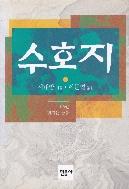 수호지 제5권 2000년 신장판 11쇄