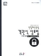 객관식 상표법 개정3판