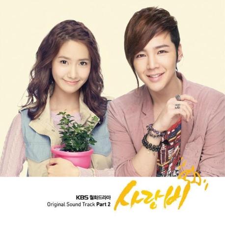 사랑비 Part. 2 - O.S.T. (홍보용 음반)