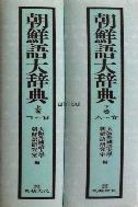 새책. 조선어대사전 朝鮮語大辭典 (上下卷) (일어판)