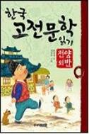 한국 고전문학 읽기. 4: 양반전 외 ///9007