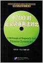 1700대 근의사어용법대비  1700對 近義詞語用法對比