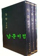논어 부언해 천 지 인 전3권 완질 영인본