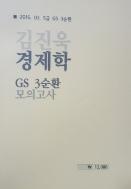 2016. 03. GS3순환 김진욱 경제학 모의고사