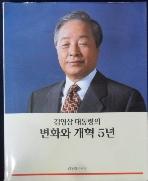 김영삼 대통령의 변화와 개혁 5년   /사진의 제품 ☞ 서고위치:Sw 4