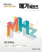 메가스터디 고등수학 개념 기본서 메가헤르츠(Mhz) 고등 수학 (상) (2020년) ★선생님용★ #