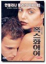 [DVD] 폭스화이어 : Foxfire