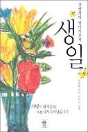생일 -장영희(사랑이 내게 온날 나는 다시 태어났습니다)-2010