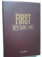 FIRST 영어입문사전      (교학사/개정판/b)