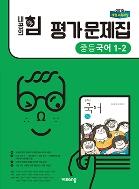 비상 중등 내공의힘 국어 1-2 평가문제집 (김진수 저) (중1-2)(2020)