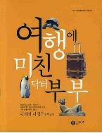 여행에 미친 닥터부부 -  미주 한국일보에서 매주 발간되는 '주간 한국'에 '가자 인도차이나로'라는 제목으로 2004년부터 연재되었던 여행기이다. 1판1쇄
