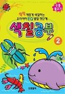 (새책수준) EQ발달 첫단계 색칠공부 2 - 곤충 물고기 편