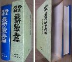 최신홍자옥편(대) (1990)  [상현서림] / 사진의 제품  /  / :☞ 서고위치:KP 1  * [구매하시면 품절로 표기됩니다]