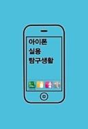 아이폰 실용 탐구생활 - 아이폰을 마이폰으로 만드는 실용 노하우 완전정복! 3쇄