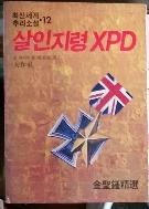 살인지령 XPD