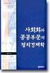 사회화와 공공부문의 정치경제학  (문화과학 이론신서 42)