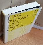 日本語敎育文法のための多樣なアプロ-チ =책머리 작은 얼룩외 깨끗/실사진입니다