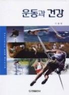 [한올출판사] 운동과 건강 (이병원, 2008년)