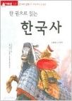 한 권으로 읽는 한국사 - 선사에서 근대까지 우리 역사 61장면 (초판5쇄)