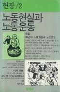 노동현실과 노동운동 - 현장2집 (첫판)
