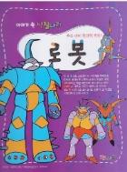 (새책) 이야기 속 색칠나라 - 로봇