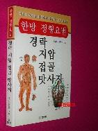 경락 지압 접골 맛사지: 한방 정형요법 //124-4