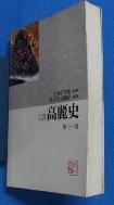 북역 고려사 (제11책)  / 사진의 제품   :☞ 서고위치:GR 1 * [구매하시면 품절로 표기됩니다]