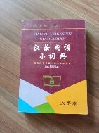 한어성어소사전 ,중국도서입니다. 제본불량으로 낱장이 분리되네요.