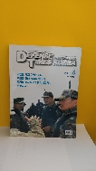 DEFENSE TIMES KOREA(디펜스 타임즈 코리아(2014/06)