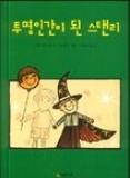 투명 인간이 된 스탠리 - 제프 브라운의 스탠리 시리즈, 그 세 번째 이야기 초판 8쇄