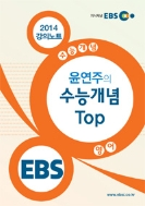 EBSi 강의교재 수능개념 영어영역 윤연주의 수능개념 Top
