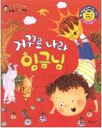거꾸로 나라 임금님 (한국대표 순수창작동화, 42)   (ISBN : 9788965094883)
